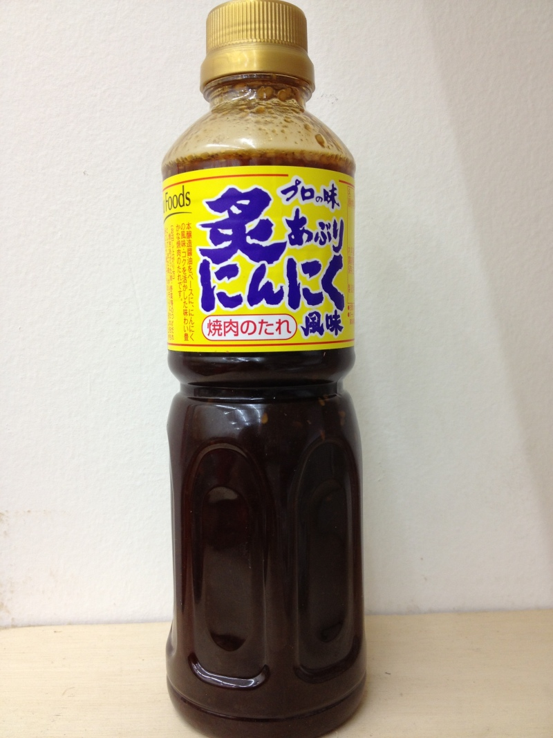 くいだおれ大阪でたれ一筋27年 もんくたれ藤原の365日  【手作り焼肉のたれ ぽん酢製造】-炙りにんにく