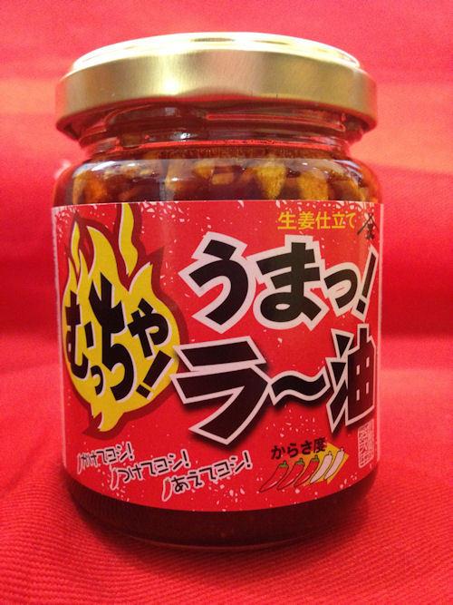 おいしい焼肉のたれ ランキング たれレシピ おいしいぽん酢の情報ブログ!日本一おいしいたれを作りたい たれ番長の365日-むっちゃうま! ら~油 たれ おいしい レシピ