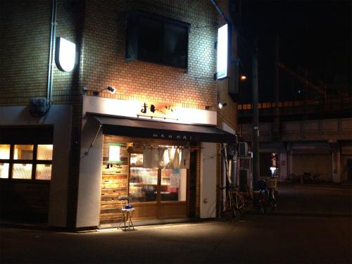 おいしい焼肉のたれ ランキング 焼き肉のたれレシピ おいしいぽん酢の情報ブログ!日本一おいしいたれを作りたい たれ番長の365日-麺酒家 まんかい