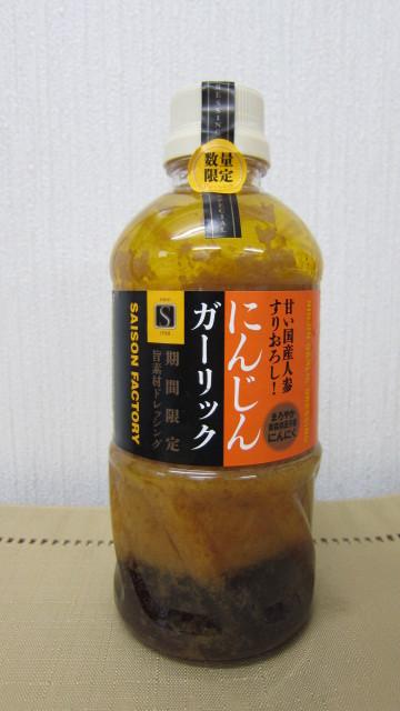 おいしい焼肉のたれ ランキング 焼肉のたれレシピ おいしいぽん酢の情報ブログ!日本一おいしいたれを作りたい たれ番長の365日-セゾンファクトリー にんじん ガーリック