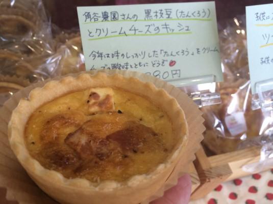 Fower beeさんの角谷農園さんの黒枝豆とクリームチーズのキッシュ!これがまた美味しいです。