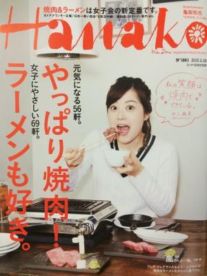 hanako 焼肉女子