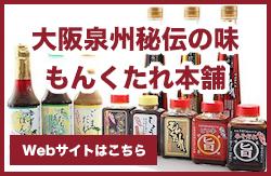 大阪泉州秘伝の味 焼肉のたれ ぽん酢 もんくたれ本舗